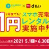 【5/1~6/30】(d払い)今だけ!d払いでのお支払いでスマホ充電レンタルが1円に!