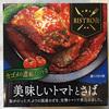 ご飯、パスタ、パンどれにでも合うさばのトマト煮缶詰【美味しいトマトとさば/信田缶詰】