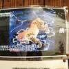 【京都】【御朱印】『神明神社』に行ってきました。 鵺 ぬえ 京都穴場 女子旅 京都観光