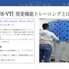 US-VT ビジョントレーニング !part1「見て」〜「行動・動作」までのプロセス!