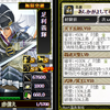 【戦国IXA】統合を見据えた育成(攻撃編)