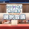 【16球団ペナント】2021年ドラフト会議【3年目Part11/12】