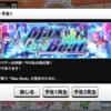 お次のイベントは「Max Beat」!亜季ちゃんと茄子ちゃんの出番です!