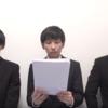 ヒカルさん謝罪動画公開 NextStage解散発表