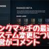 【ローグカンパニー】ランクマッチにおける最近のシステム変更について運営がコメント
