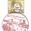 【風景印】船越郵便局(秋田県)(2020.5.25押印)