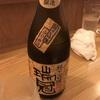【冷酒と燗酒で】瑞冠、山廃純米大吟醸2016の味の評価と感想。