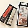 和漢植物を煮込んだ「仁丹の食養生カレー」温めなくてもおいしいから夏にもおすすめ☆