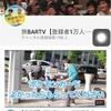 旅BAR TV チャンネル登録  あと、2人で800人!!  さいこう!