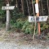 27日目:ビジネス旅館小松〜64番前神寺〜60番横峰寺〜お遍路ハウス横屋