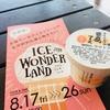 【ご当地スイーツ】湯布院長寿畑の豆腐アイス