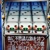 モンスターファーム2レアモン自作CD作成日誌~コロペンドラ系~