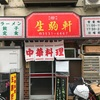ゴルベ、月島で中華を食べる