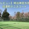 【フットサル・テニス】明治神宮外苑 信濃町コート借りたので紹介するよ!(レビュー)