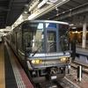 新快速で姫路から大阪へ