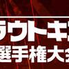 """平成最後の9月13日は """"トラキン・エキスパート残留決定記念日"""" (^O^)"""