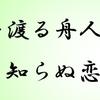 """小倉百人一首 歌四十六番 """"由良の門を渡る船人かぢを絶え"""""""