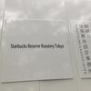 【中目黒】Starbucks Reserve Roastery【10月末オープン予定/続報】
