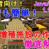 【マイクラ1.16/1.15】初心者向け!誰でも簡単な村人増殖施設の作り方、村人の増殖法について解説!Java/統合版【マインクラフト/Minecraft/ゆっくり実況/JE/BE】