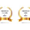 『不動産投資会社口コミ評価 第1位』 獲得のお知らせ