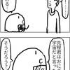 第220話 おにぎりの妖精