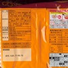 日清 「チキンラーメン(袋麺半分)」 298+税円/10(サンエー)