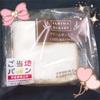 ファミマのご当地パン♡福島県のクリームボックスを食べたよー!