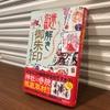 新刊「謎解き御朱印めぐり」見本が届いた!