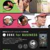 ウェブインパクト、BONX初の法人向けサービス「BONX for BUSINESS」におけるSIパートナーとして業務提携