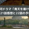 大河ドラマ「青天を衝け」第21話感想と22話の予告