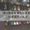 台湾カルチャーでタピオカドリンクの次来そうな台湾ウイスキー