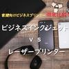 【早見表付】ビジネスインクジェットvsレーザープリンター 徹底比較!