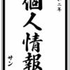 甲斐犬サンの個人情報コレいかに?〜(ー_ー;)。o O (思案中)〜