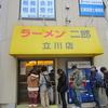 【今週のラーメン856】 ラーメン二郎 立川店 (東京・立川) 小ラーメン ヤサイ少なめ・ニンニク抜き