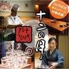 【オススメ5店】金沢(片町・香林坊・にし茶屋周辺)(石川)にある和食が人気のお店