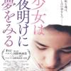 映画『少女は夜明けに夢をみる』