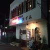泉佐野 鶴原駅近く 喫茶店「COFFEE HOUSE タイム」がおすすめ!長年続いている理由とは!?