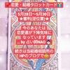 「恋愛・結婚タロットカード」by「占い師NAO」2019/5/28