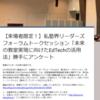 【来場者限定!】私塾界リーダーズフォーラムトークセッション「未来の教室実現に向けたEdTechの活用法」勝手にアンケート