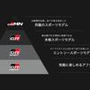トヨタ 新ブランド『GR』発表