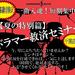 大盛況ドラムセミナー!【夏の特別篇】8/16(水)開催