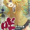 咲-saki- 阿知賀編 第6巻