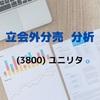【立会外分売分析】3800 ユニリタ