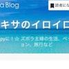 ☆ブログのデザイン変えてみた☆