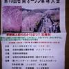 【結果】第15回石岡オープン卓球大会
