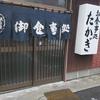 お食事処 たかぎ / 札幌市厚別区厚別南1丁目 高木ビル 1F