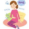 PMSに効くあまり知られていないもの