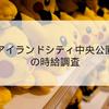 【ポケモンの巣】福岡県東区香椎照葉「アイランドシティ中央公園」の時給調査