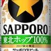サッポロビール 『サッポロ生ビール黒ラベル東北ホップ100%』東北エリア限定発売