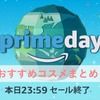 【2017年版】Amazonプライムデーのおすすめ美容コスメまとめ【終了】
